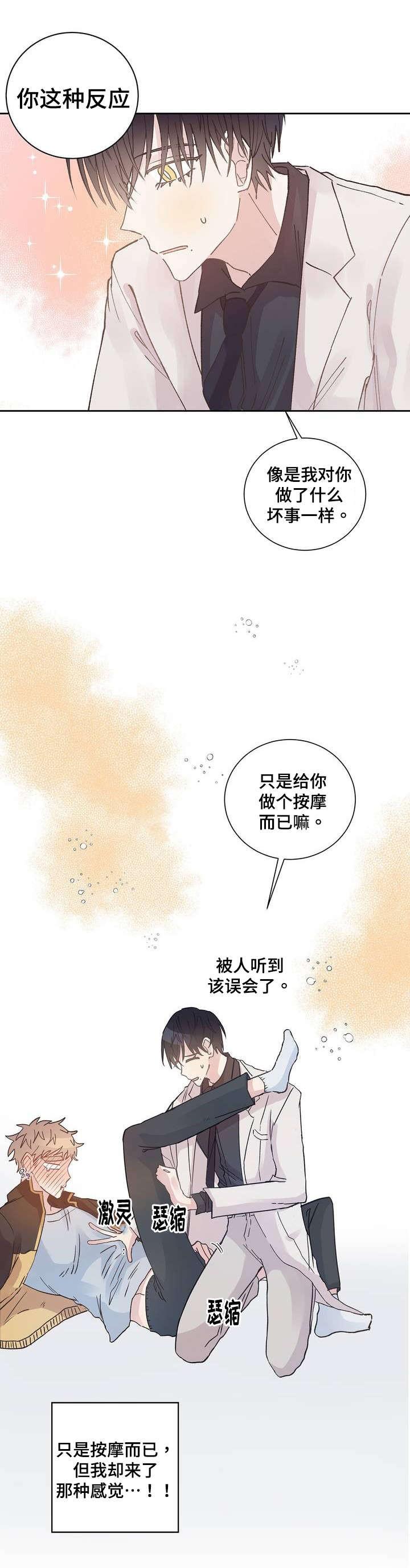 纯情保健室-漫画下拉式免费阅读_最新连载更新至44话-啵乐漫画