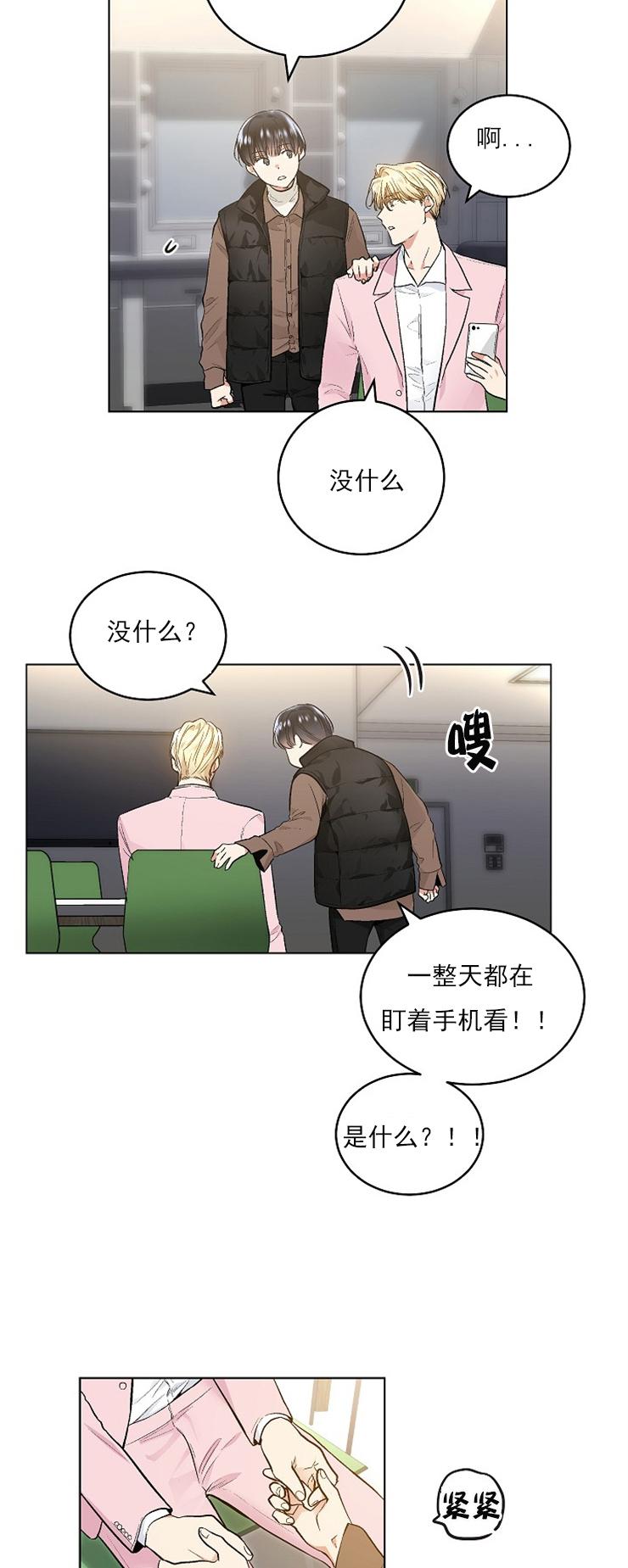 耻辱应用程序第二季-免费漫画在线阅读_完整版汉化连载首发-啵乐漫画