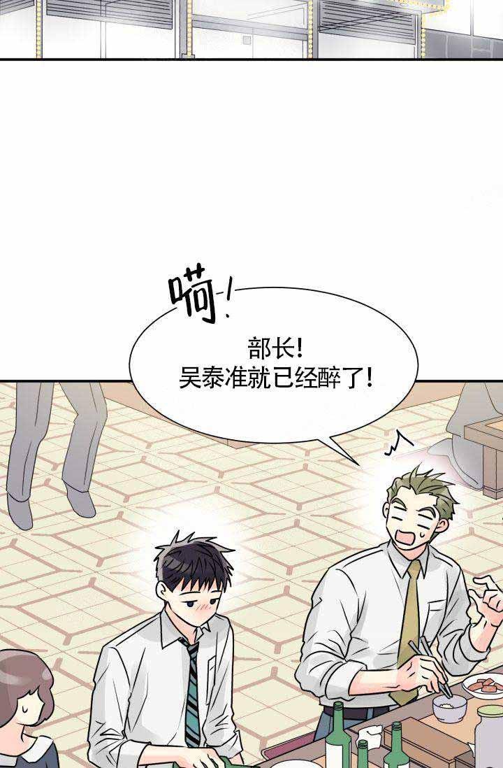 营业部爱神-漫画韩国&完整版汉化连载_全集免费阅读-啵乐漫画