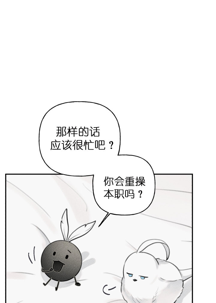 被可爱肥啾给攻了第二季-免费漫画最新连载更新至19话-啵乐漫画