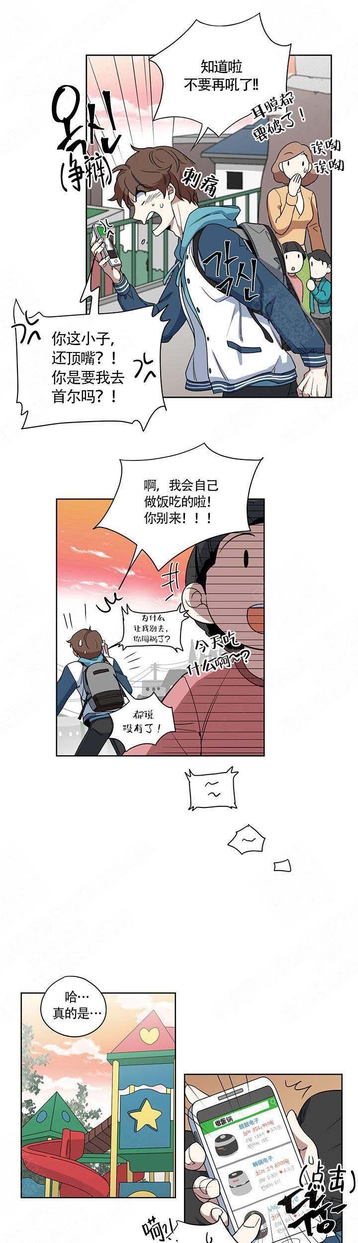 请帮我加热-BL漫画完整版汉化_全集在线阅读连载首发-啵乐漫画