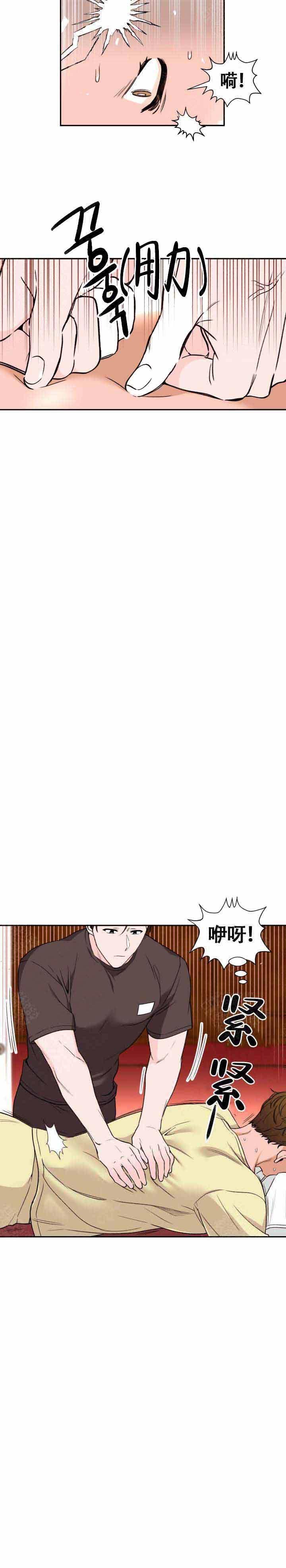 身体解决方案-漫画汉化完整版_全集免费在线阅读-啵乐漫画