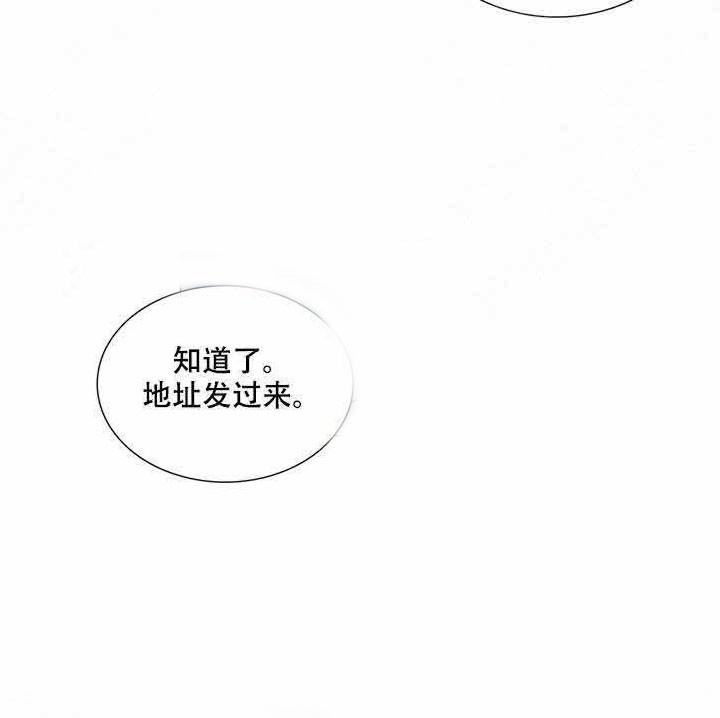 达成协议-漫画下拉式免费阅读_完整版汉化更新至13话-啵乐漫画