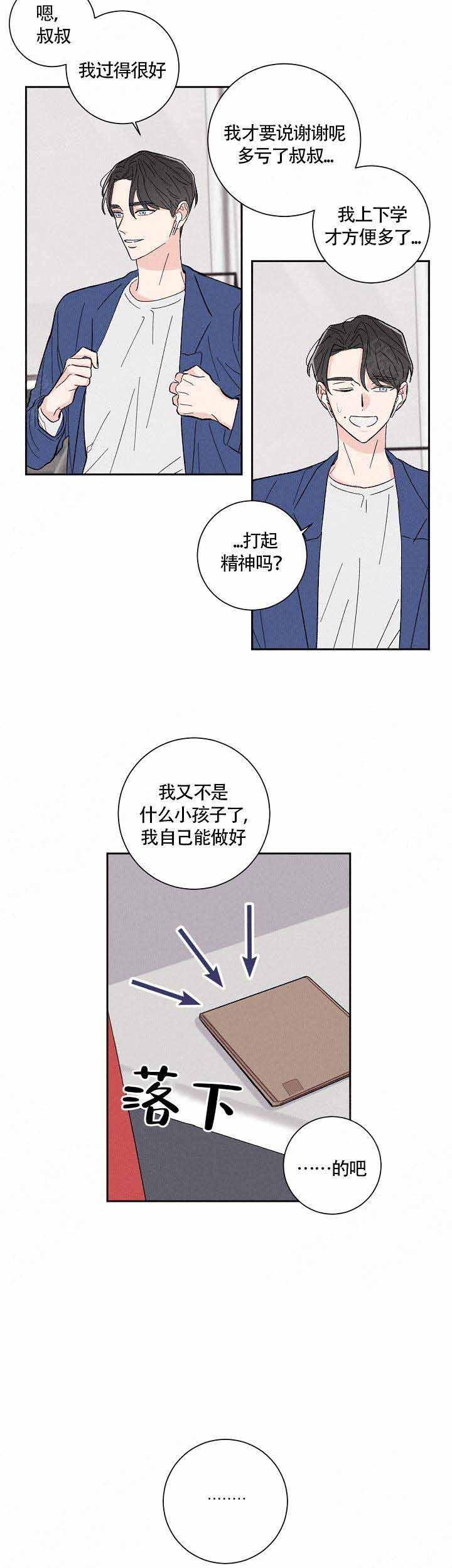 邻居是我的命运吗-漫画下拉式在线免费阅读_完整版汉化连载首发-啵乐漫画