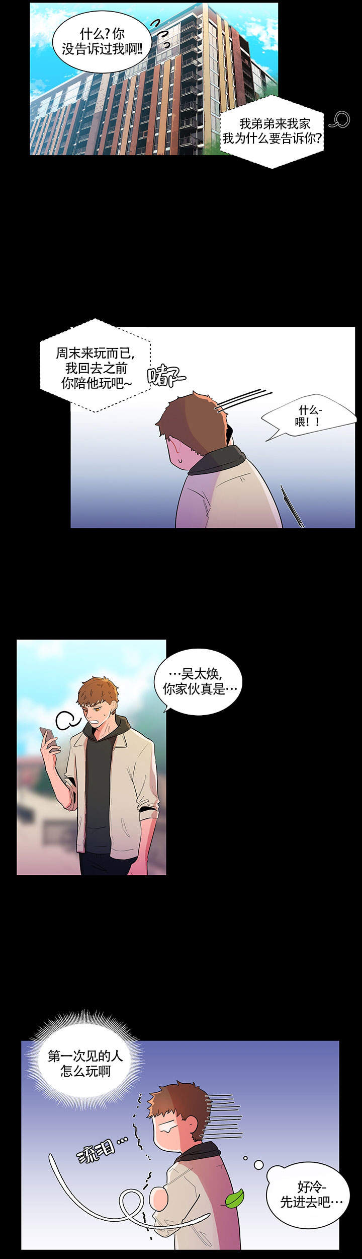 香蕉丑闻-纯爱漫画完整版连载 汉化版在线阅读-啵乐漫画