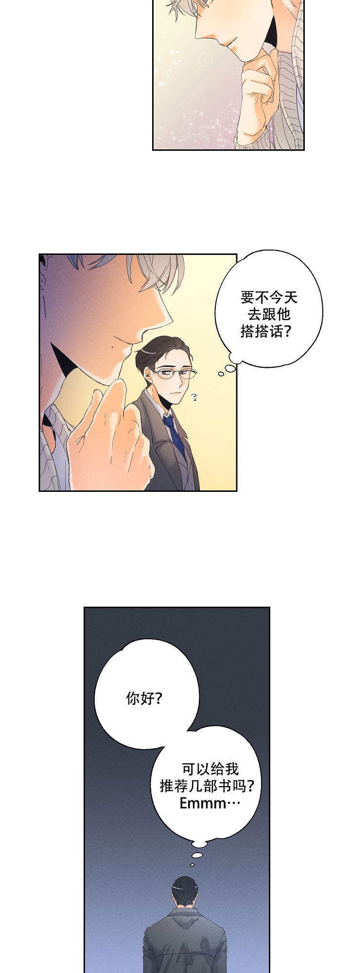 亲密测试-漫画完整版汉化_在线阅读连载首发-啵乐漫画