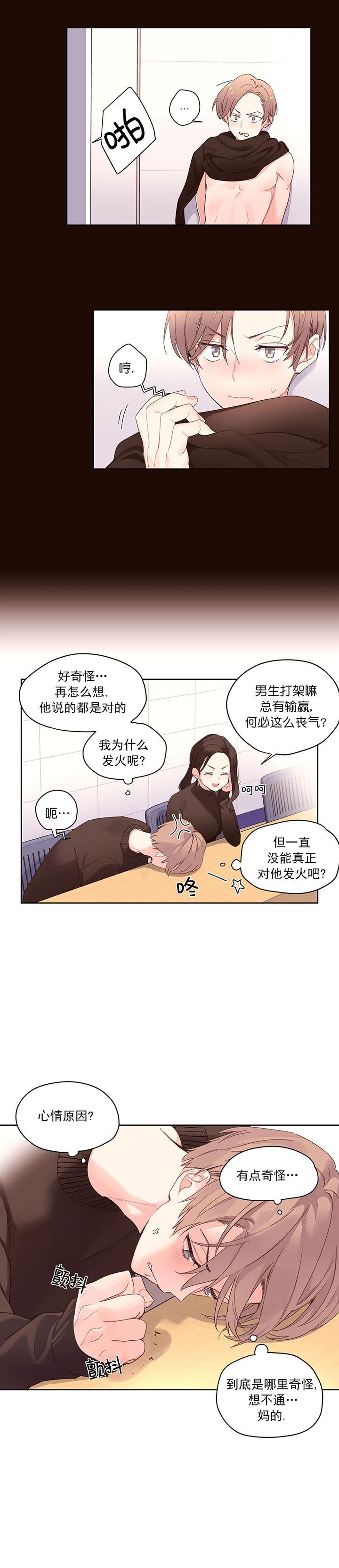 4周恋人-漫画免费下拉式阅读_完整版汉化连载首发-啵乐漫画