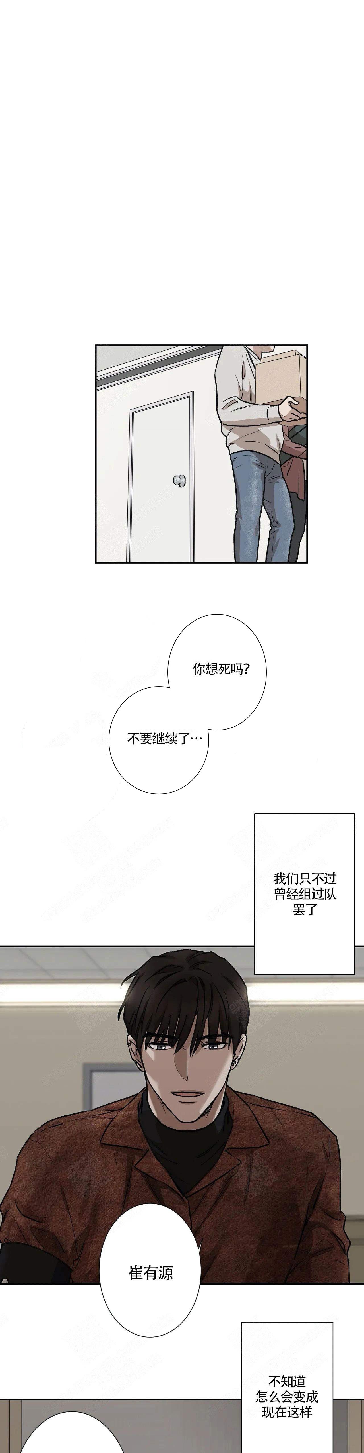 偶像的秘密恋爱-漫画完整版汉化资源 免费阅读-啵乐漫画