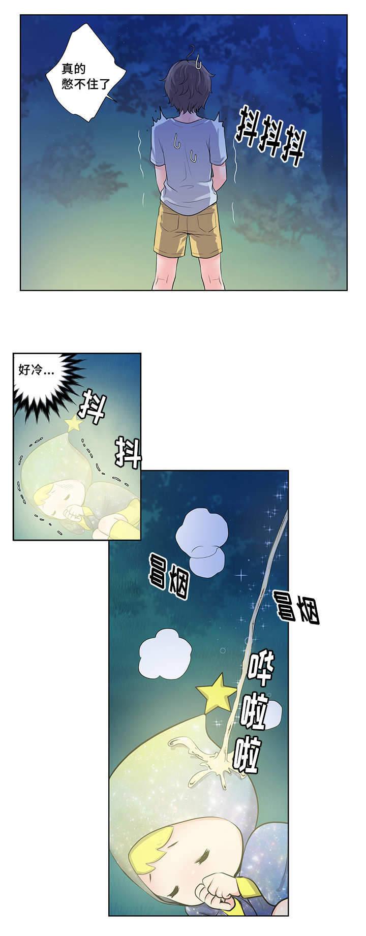 斩男香-漫画完整版汉化 全集在线阅读 连载更新至56话-啵乐漫画