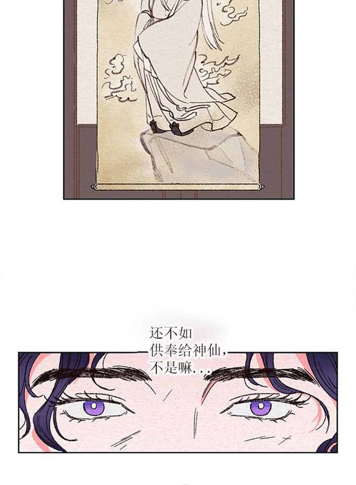 龙王的新娘-漫画完整版汉化 全集在线阅读-啵乐漫画