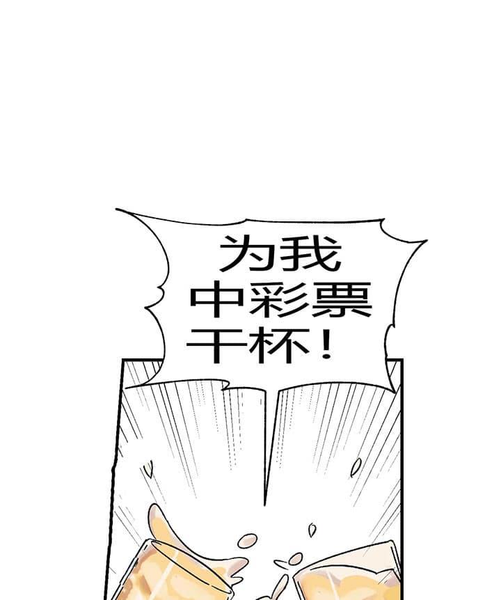 一百万的幸福-免费漫画全集_完整版资源在线阅读连载-啵乐漫画