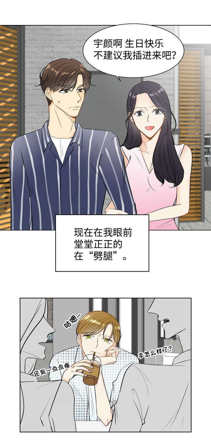 契约情敌-BL漫画汉化版 全集在线阅读 连载首发-啵乐漫画