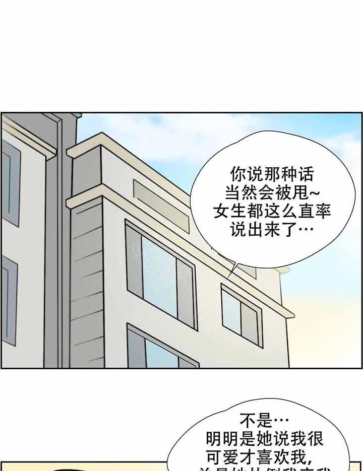 网恋翻车的可能性-腐女肉肉漫画全集完整版资源-啵乐漫画