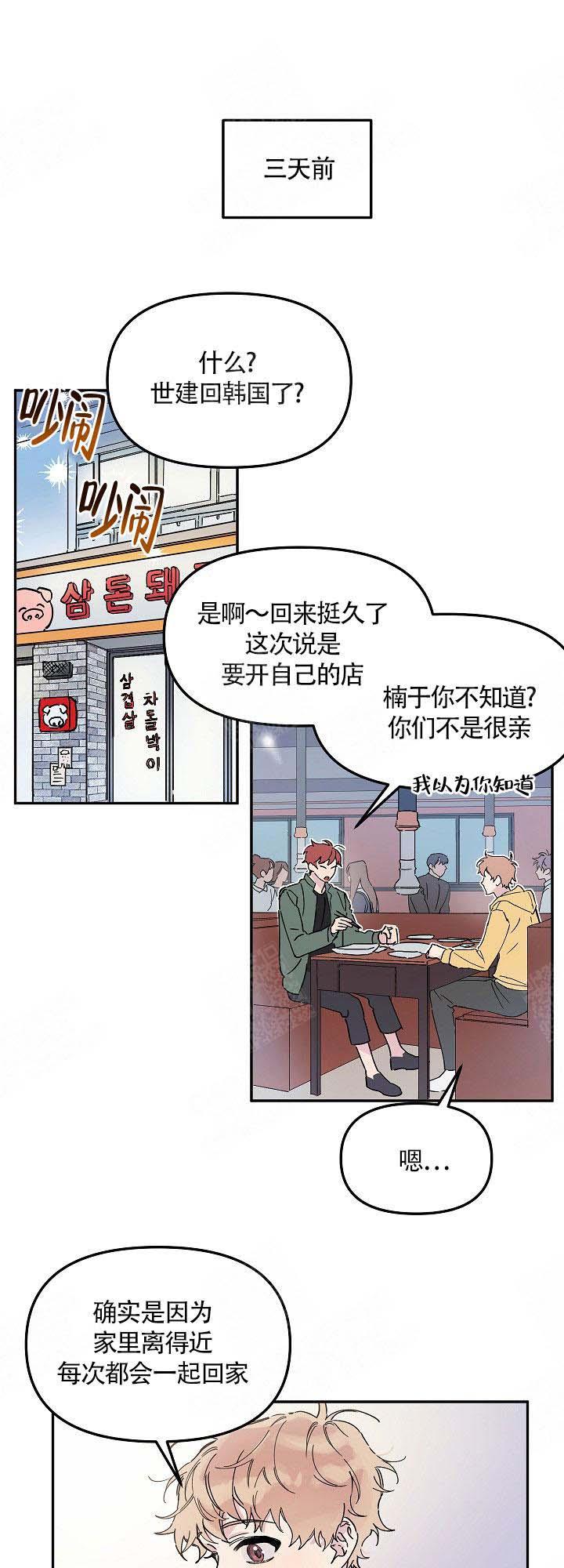 美味面包店的打工生-漫画完整版在线阅读纯爱连载-啵乐漫画