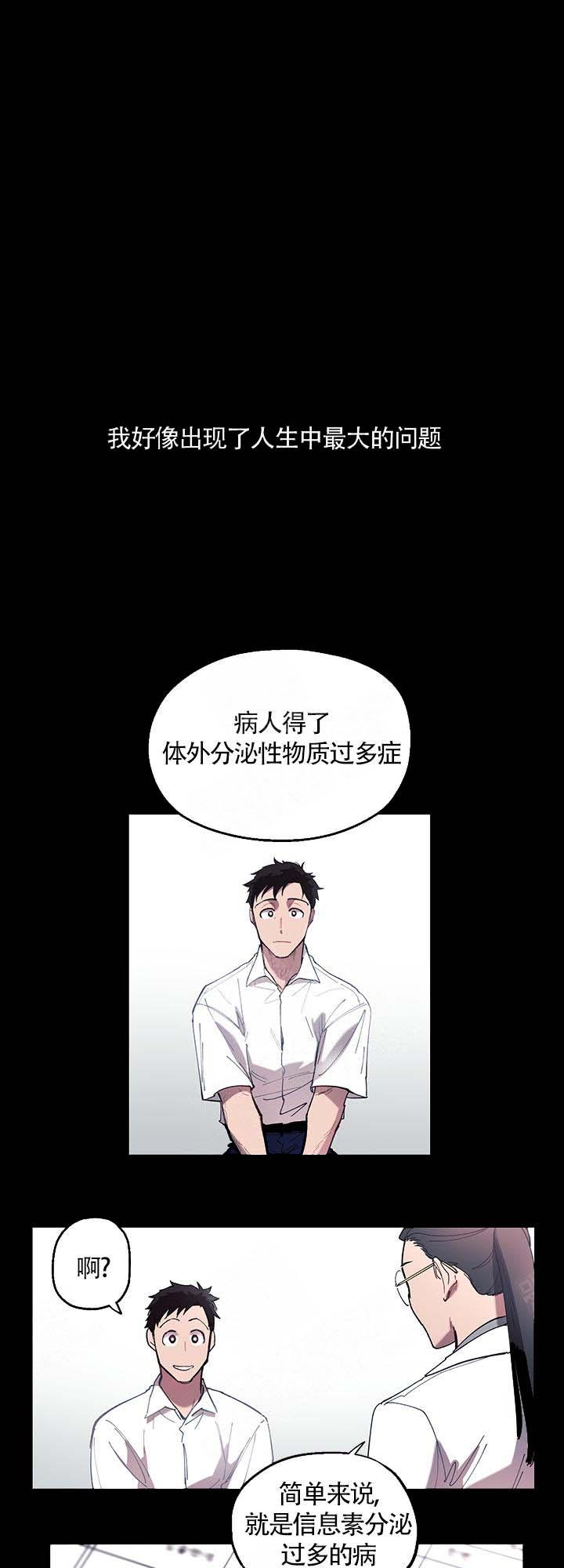 老师帮帮我-BL耽美免费漫画首发,最新连载更新至16话-啵乐漫画