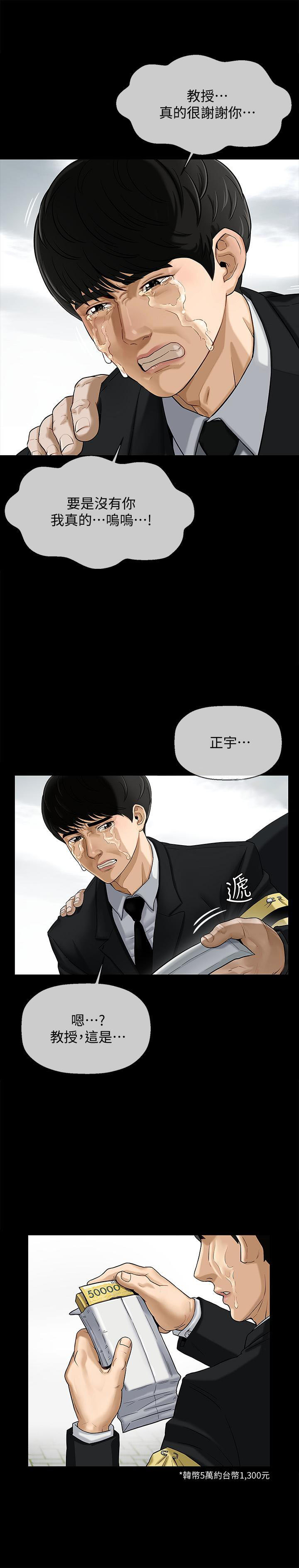 腹黑老师-漫画汉化版下拉式在线阅读_最新连载更新至68话-啵乐漫画