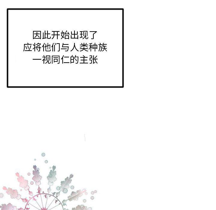 萌兽出没-最新免费漫画完整版汉化全文在线阅读-啵乐漫画