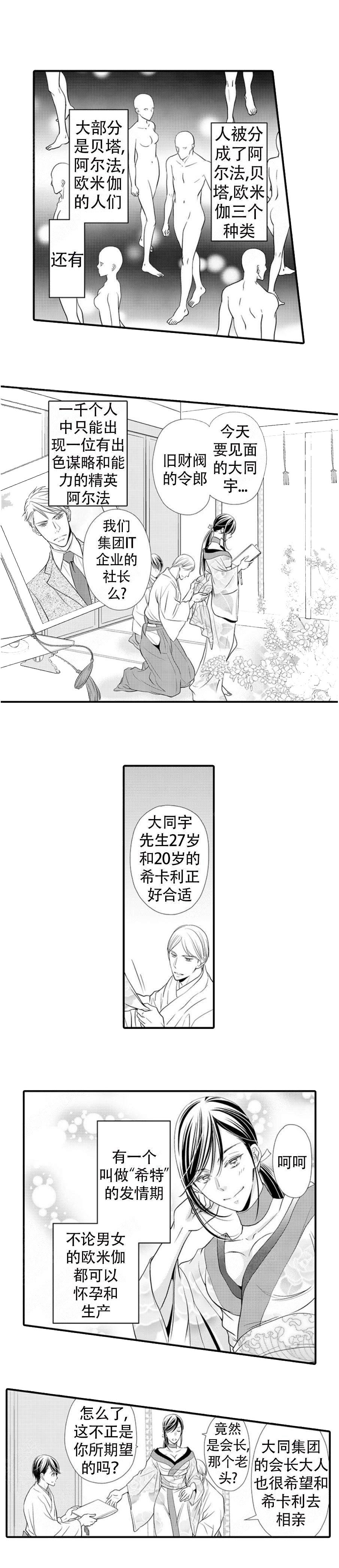 虚假夫夫-BL耽美漫画在线阅读全集连载更新至20话-啵乐漫画