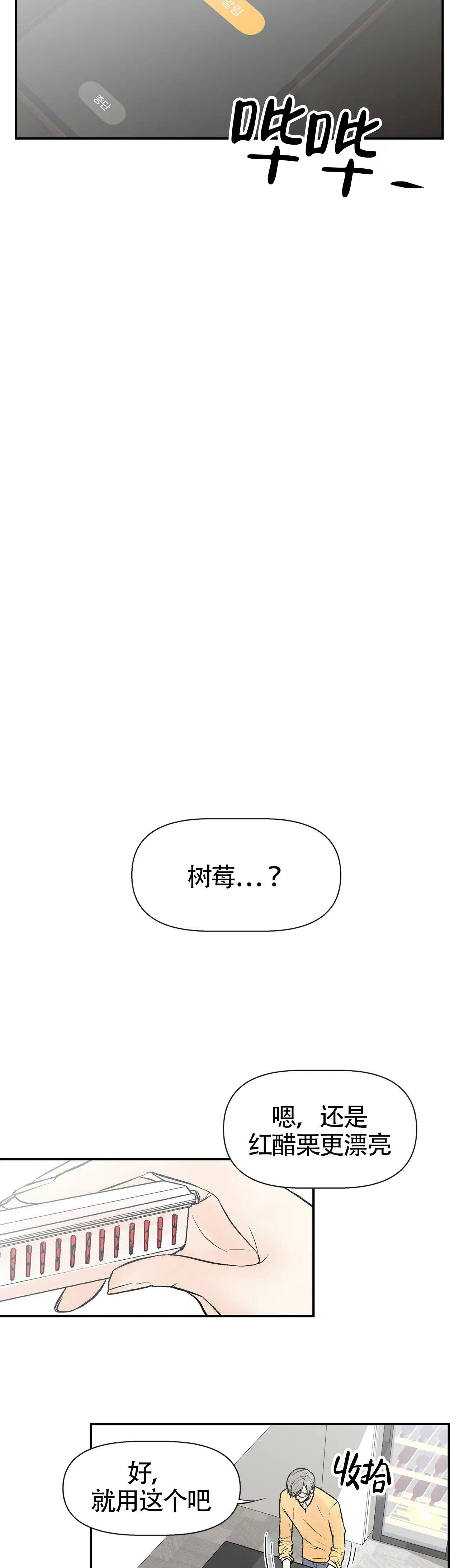 避风港-漫画完整版连载汉化 全集在线阅读-啵乐漫画