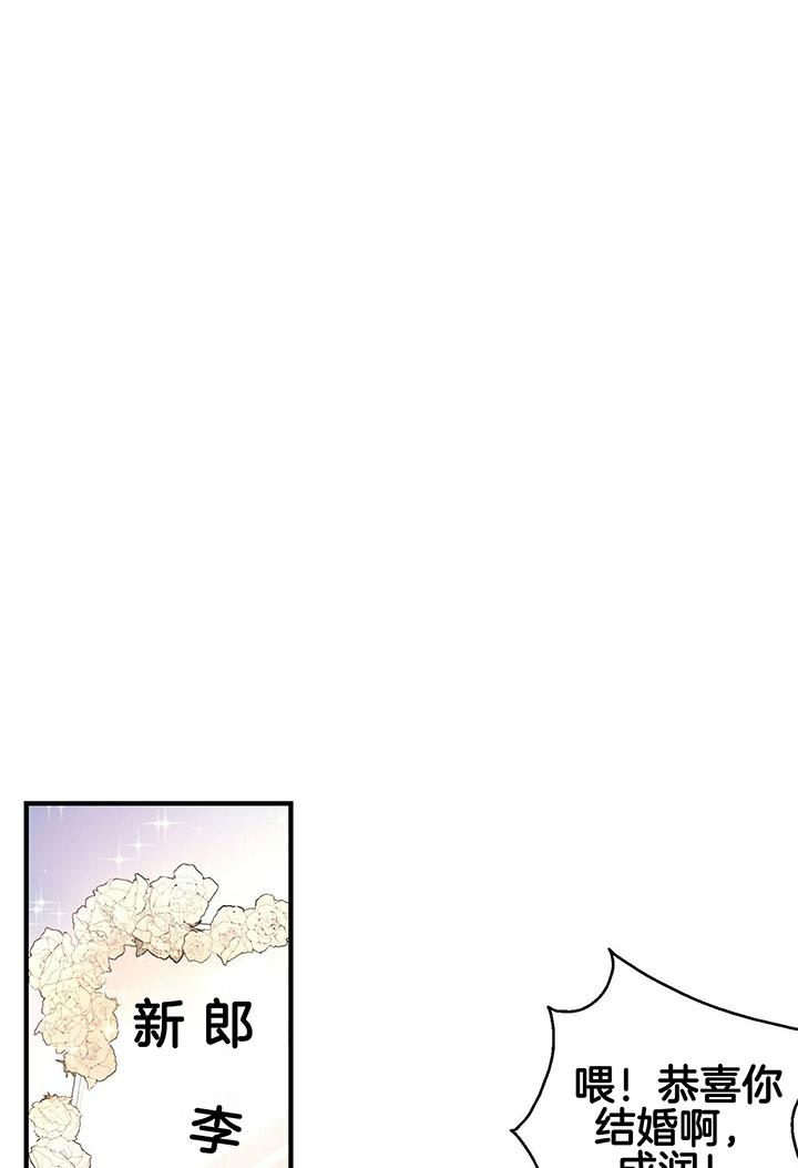 为了结局的契约恋爱-免费漫画在线观看完整版资源更新至48话-啵乐漫画
