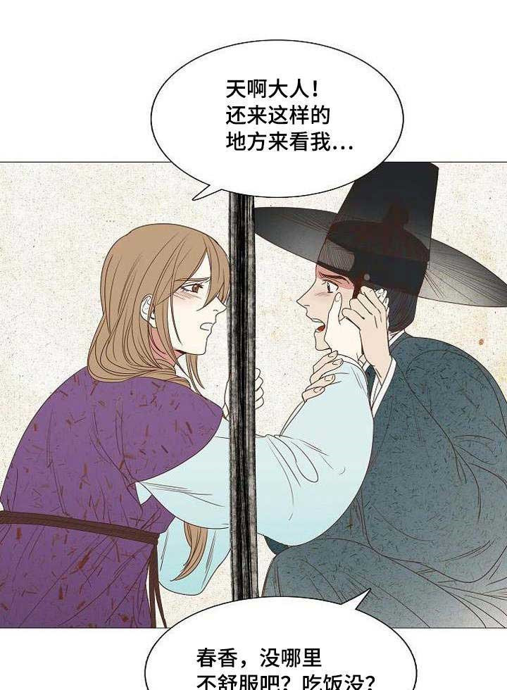 千古传说-漫画下拉式在线阅读_最新连载更新至49话-啵乐漫画
