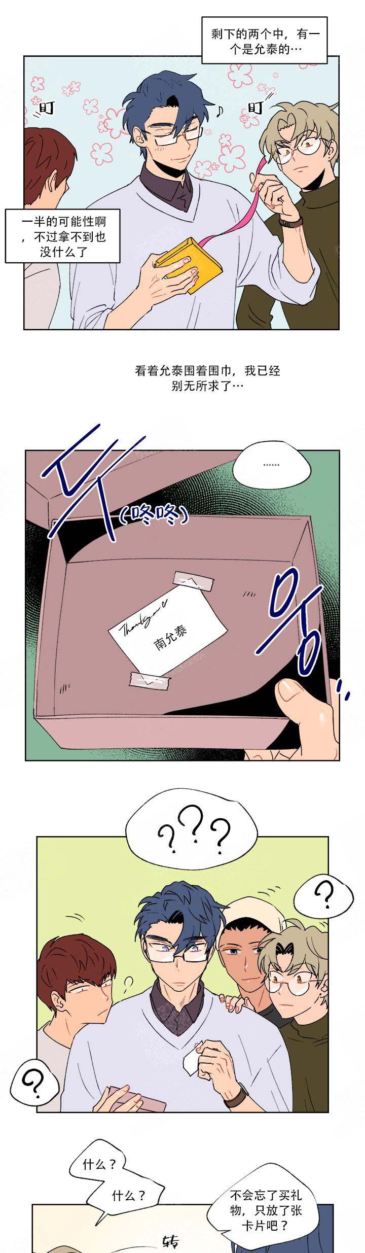 浪漫箱子-免费漫画完整版全集在线阅读连载-啵乐漫画