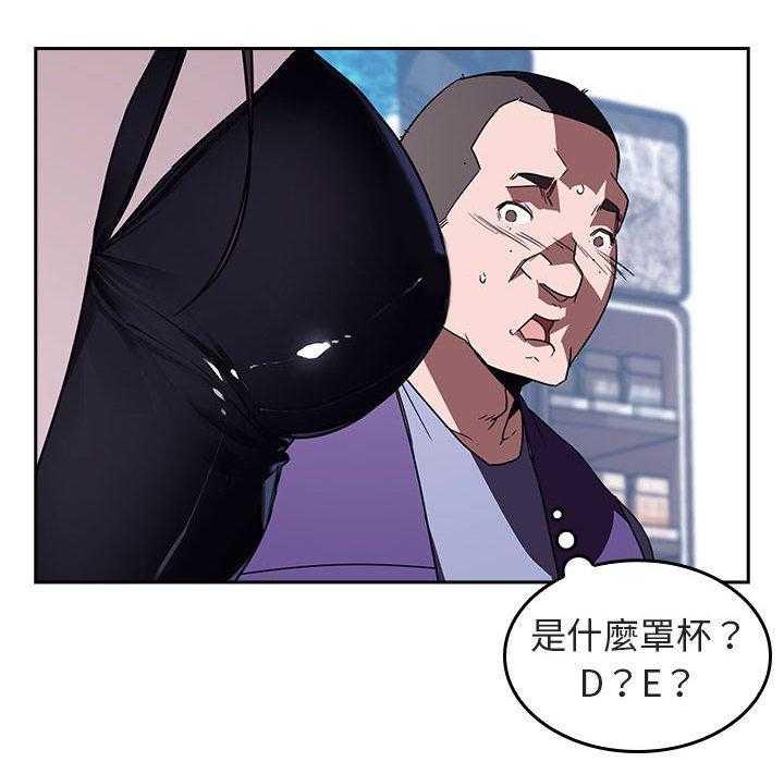 与上司的密约-漫画韩国下拉式在线阅读_最新连载更新至59话-啵乐漫画