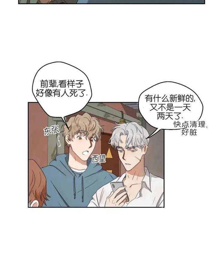 利瓦塔-耽美韩漫BL腐味满满首发连载更新至13话-啵乐漫画