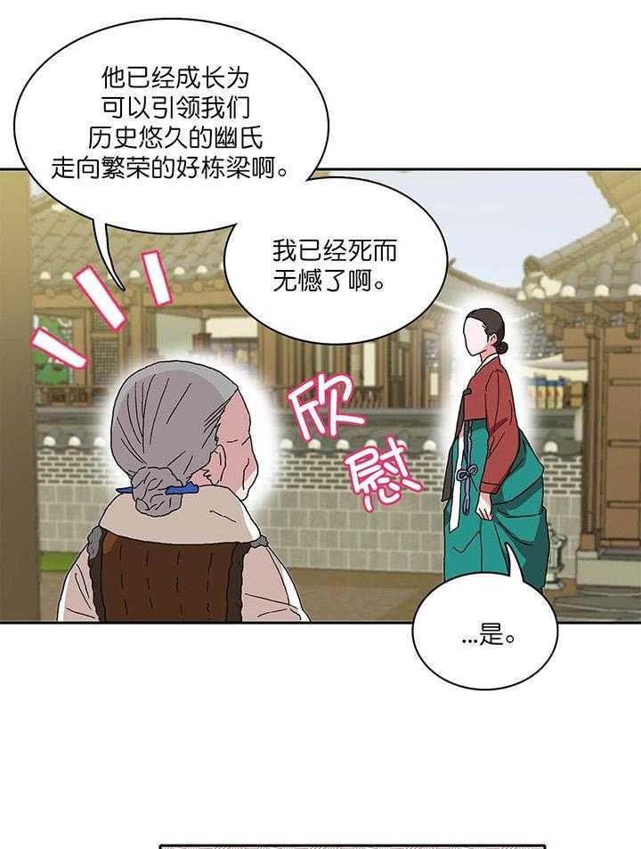 半月书生-漫画下拉式在线阅读_最新连载更新至16话-啵乐漫画