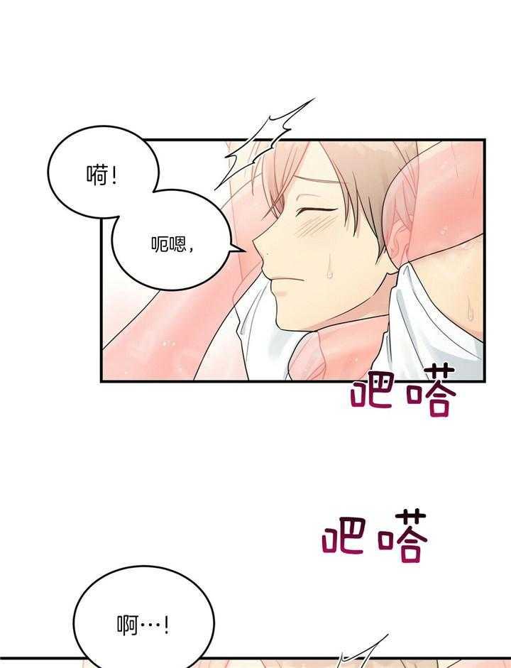 博士的专属研究 -漫画高甜彩虹福利最新连载首发-啵乐漫画