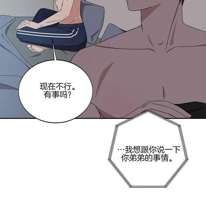 安全阶梯-耽美虐恋漫画完整版阅读连载首发-啵乐漫画
