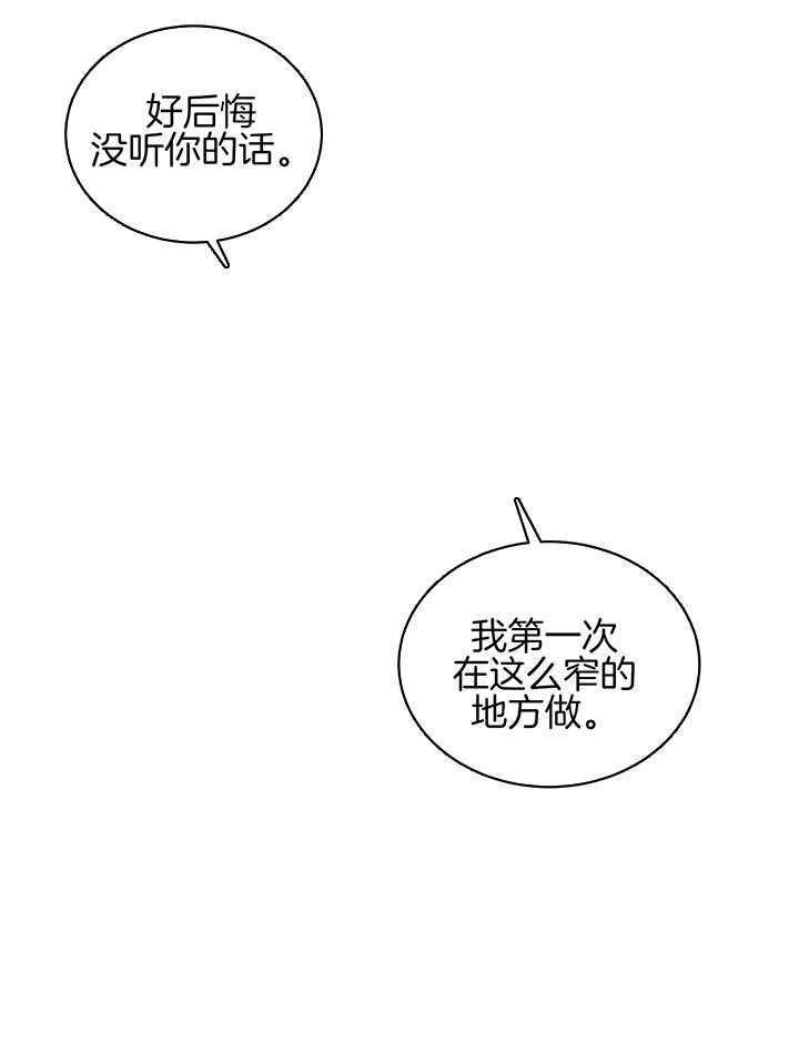 安全阶梯-BL漫画腐味满满纯爱完整版连载更新至19话-啵乐漫画