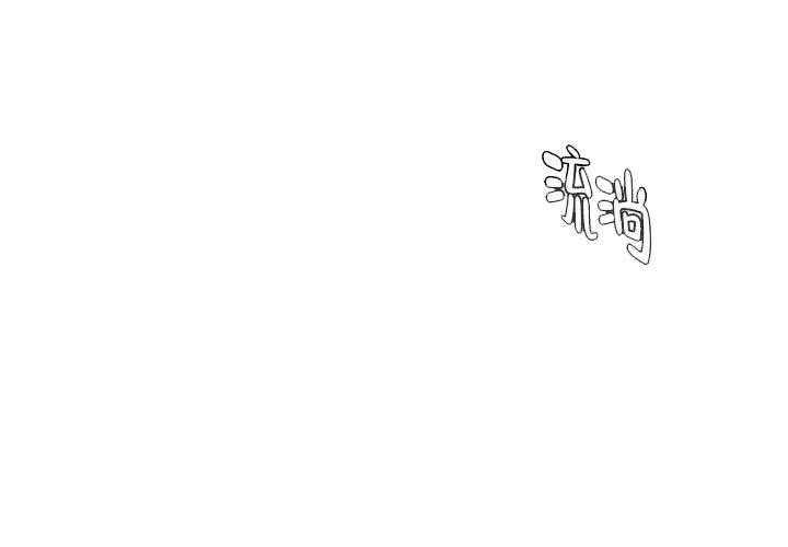 爱情与激情-耽美漫画完整版全集资源连载首发更新至15话-啵乐漫画