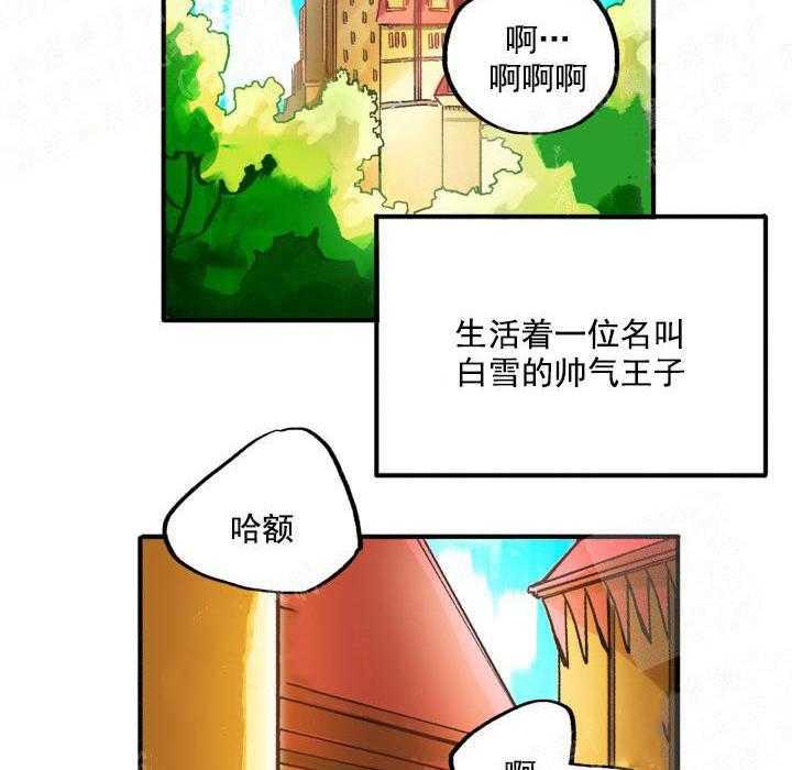 白雪王子-高甜彩虹漫画完整版连载福利控-啵乐漫画