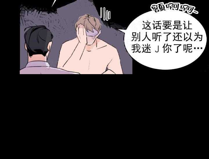 老板的小宝贝儿-彩虹耽美漫画最新全集资源完整版已完结-啵乐漫画