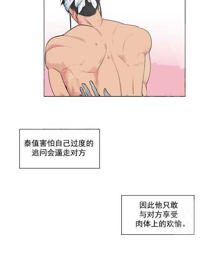 蜜蜂APP -BL腐女漫画完整版连载更新至29话-啵乐漫画