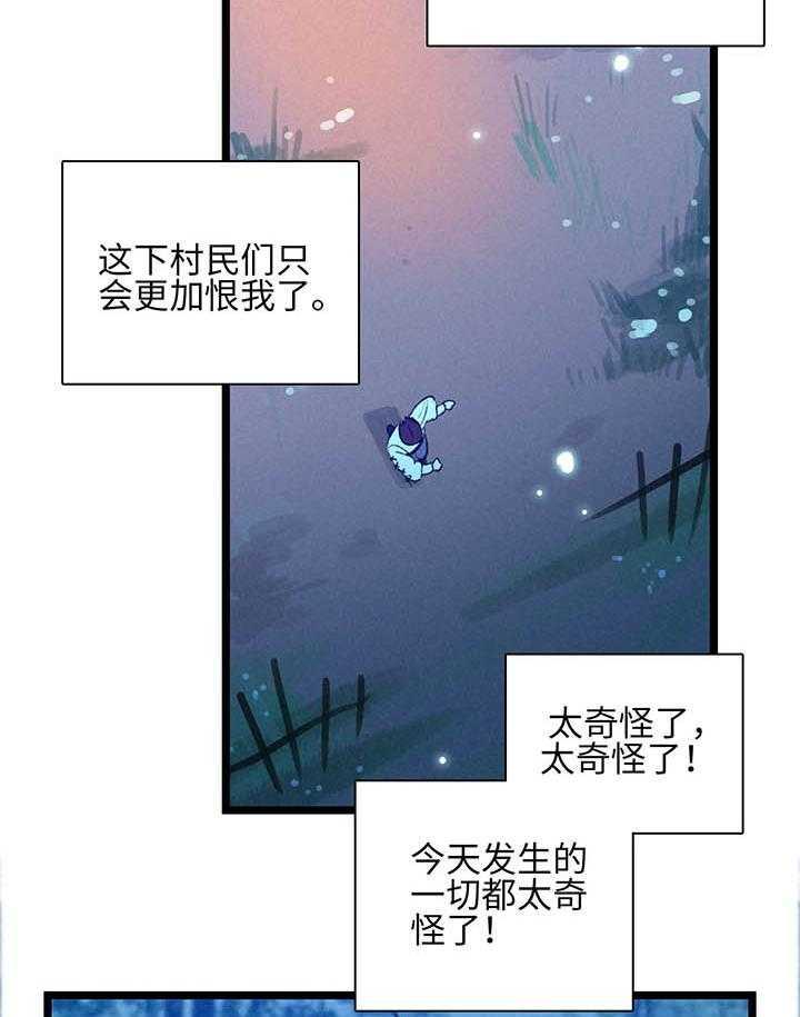 克里斯的愿望-漫画全集资源完整版腐漫连载首发-啵乐漫画