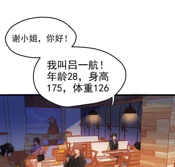 相亲对象是男人-漫画最新完整版在线阅读下拉式连载首发-啵乐漫画