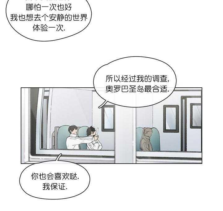 假日之恋-漫画下拉式在线阅读_最新连载更新至16话-啵乐漫画