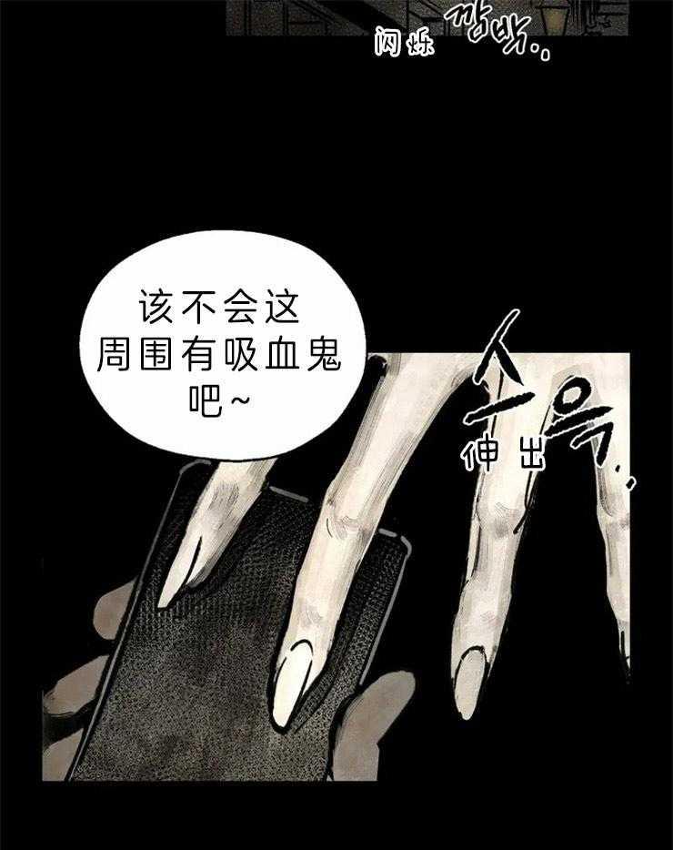 吸血鬼之吻-漫画下拉式在线阅读_最新连载更新至9话-啵乐漫画