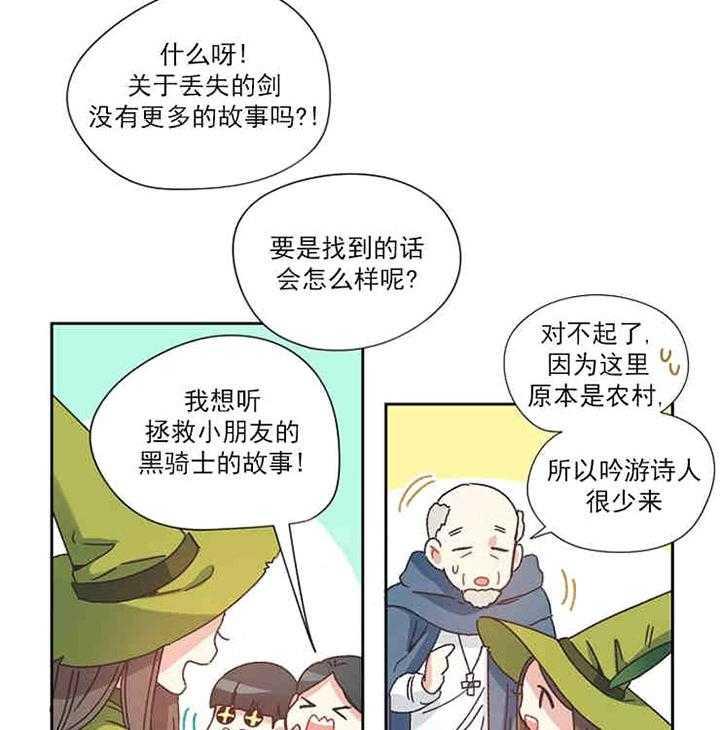 属于我的骑士-漫画完整版阅读_最新连载更新至10话-啵乐漫画