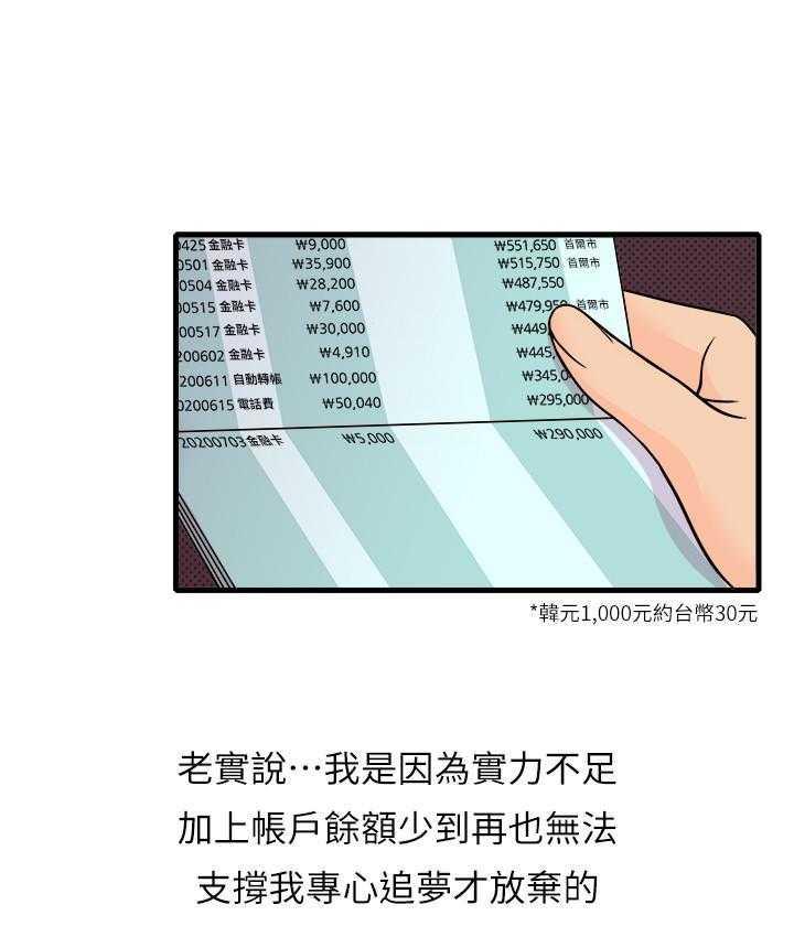 惊奇打工仔-漫画下拉式在线阅读_最新连载更新至39话-啵乐漫画