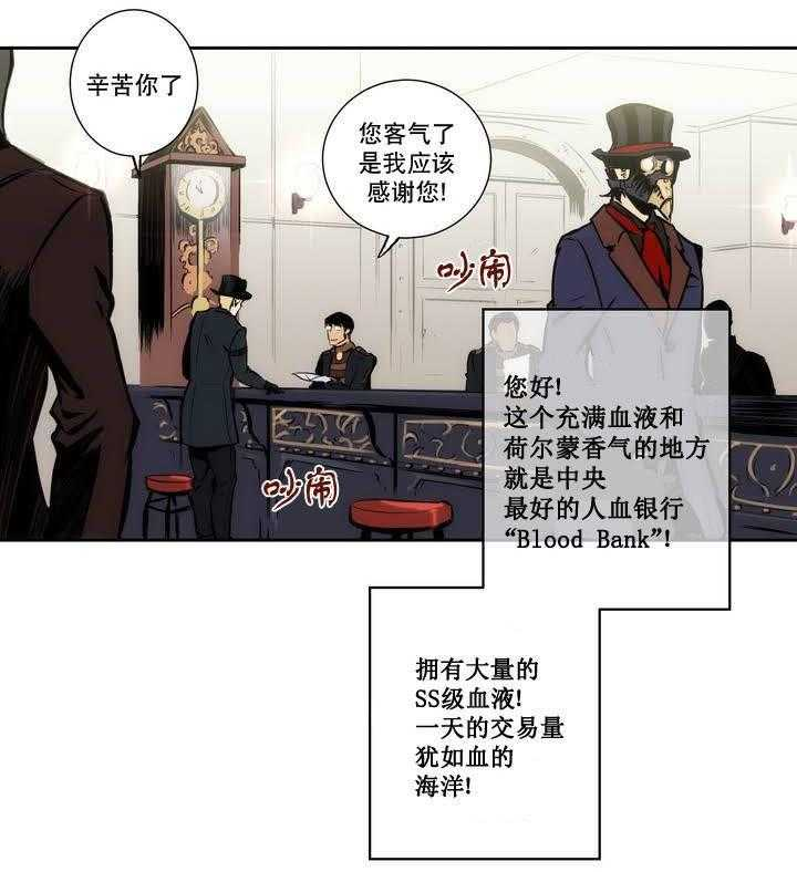 爱上吸血鬼-漫画下拉式在线阅读_最新连载更新至72话-啵乐漫画