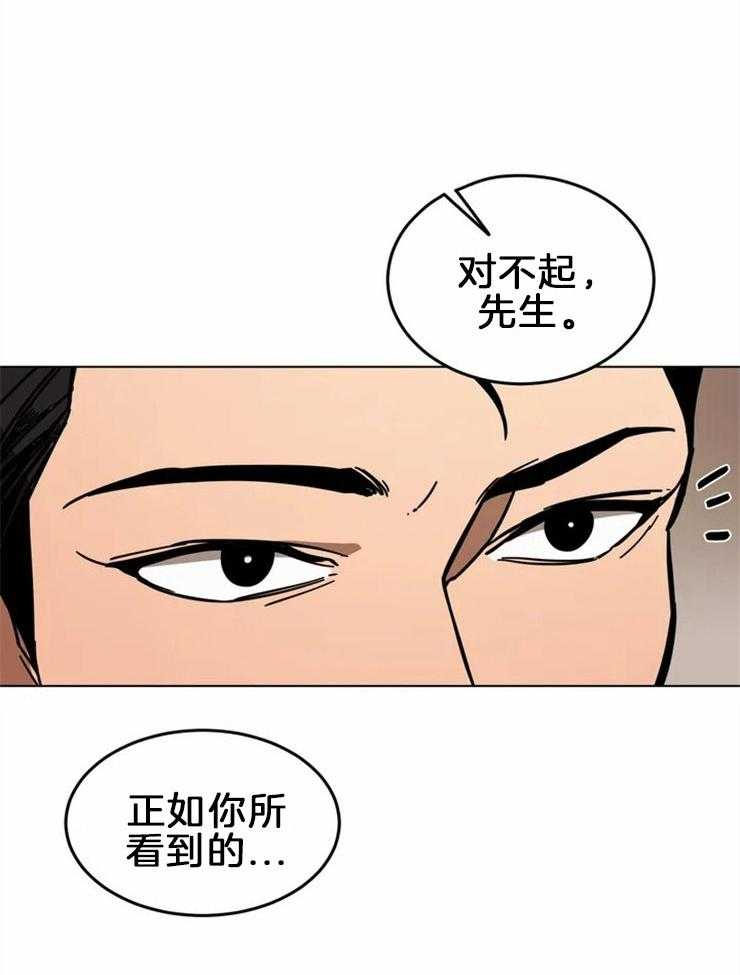 蒙眼游戏-漫画下拉式阅读_最新连载更新至7话-啵乐漫画