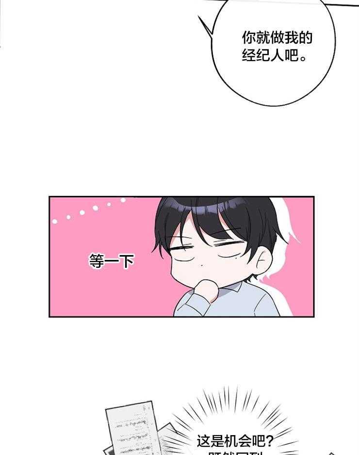 《Stand by me!》在线漫画 stand by me完结韩漫全集阅读