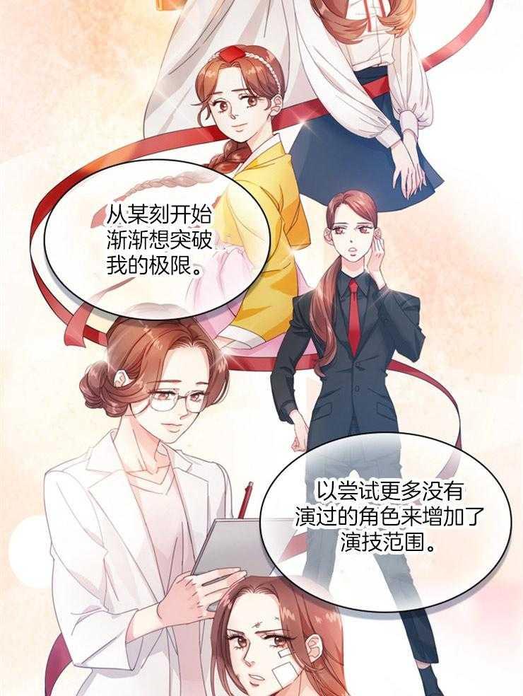 漫画《假戏真做》完整版 假戏真做韩国漫画免费阅读