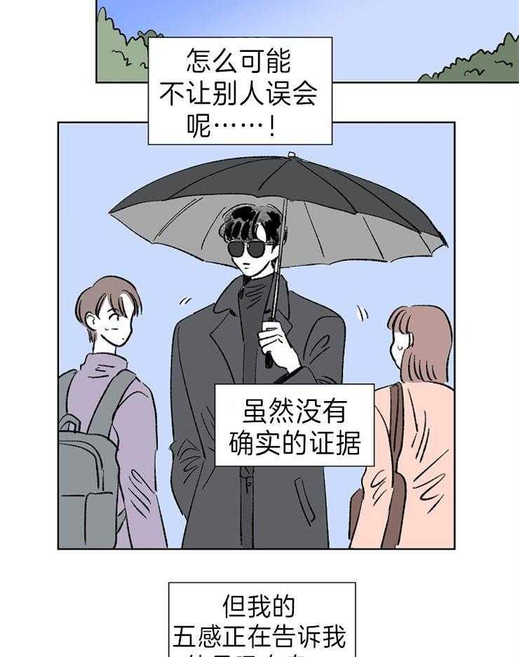 奇怪的邻居-BL彩虹漫画免费阅读-最新连载更新至9话-啵乐漫画