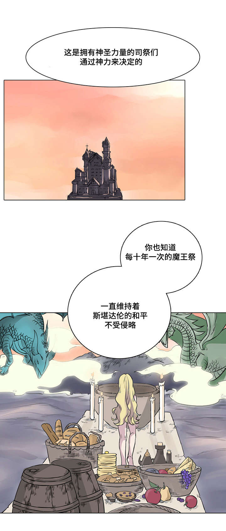 耽美彩虹漫画《献祭魔王》在线阅读