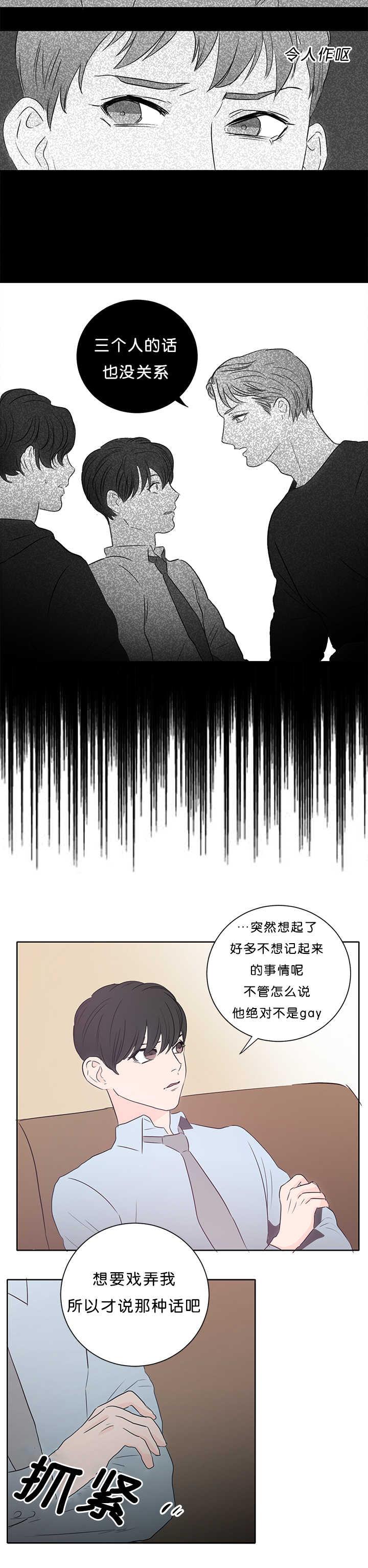 《竹马是只狼》韩漫 完整版(全文免费阅读)