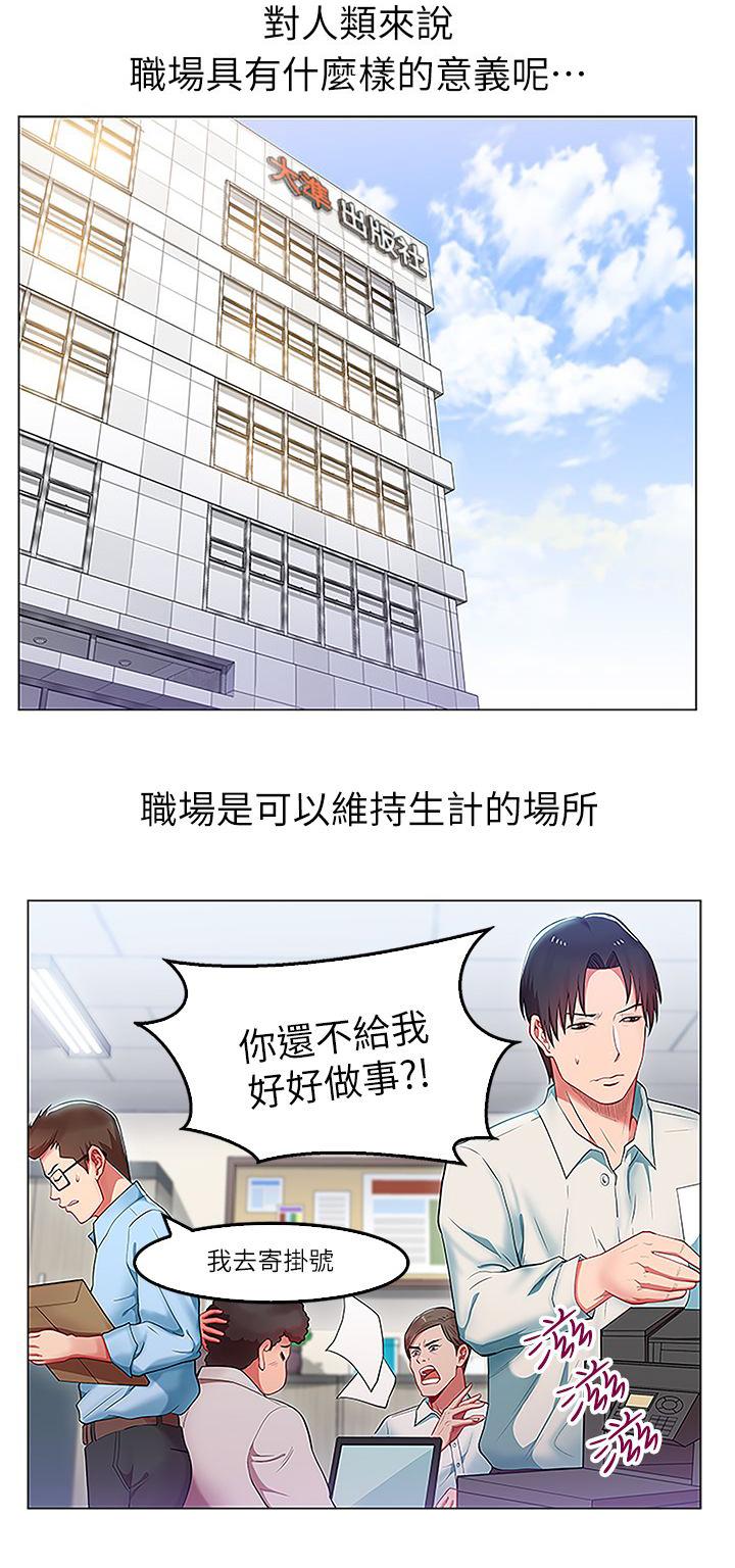 (共事密友)漫画 (韩漫百度云)-(全文免费阅读)